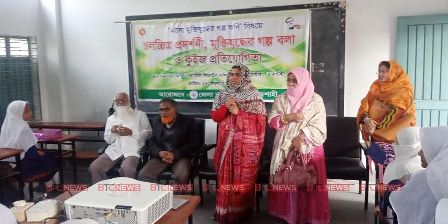 জেলা তথ্য অফিসের উদ্যোগে 'এসো মুক্তিযুদ্ধের গল্প শুনি' অনুষ্ঠান অনুষ্ঠিত